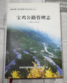 宝鸡公路管理志(1986-2013)