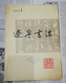 辽宁书法1979.1创刊号