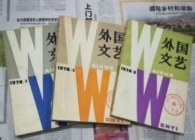 外国文艺(1978年 1-3期 3本合售