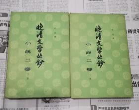 晚清文学丛钞 小说二卷 (上下)