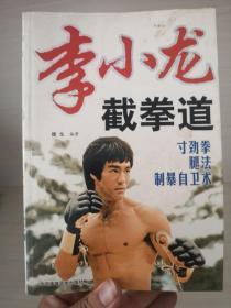 李小龙截拳道