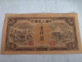 第一套人民币壹仟元 1000元 工厂 双马耕地 1949年 编号1082859