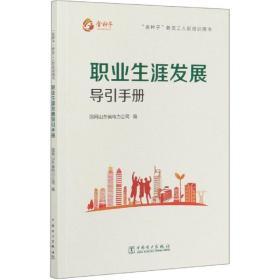 """职业生涯发展导引手册(""""金种子""""新员工入职培训用书)"""