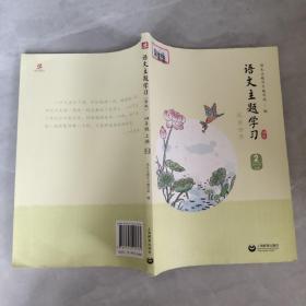 语文主题学习(新版):四年级上册 2 探索世界