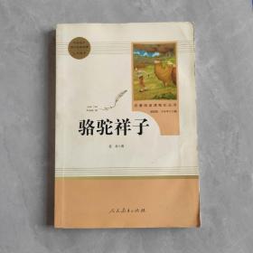 中小学新版教材(部编版)配套课外阅读 名著阅读课程化丛书 骆驼祥子 )