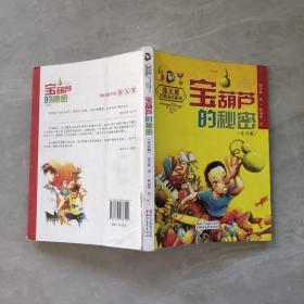 张天翼经典童话系列:宝葫芦的秘密(注音版)