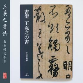 正品预售一周后发货 二玄社王羲之的书 书圣王羲之的法书 日本进口