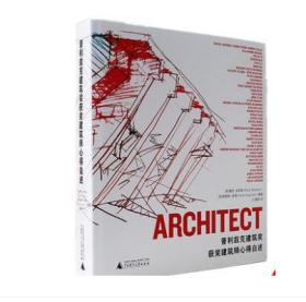 正版 普利兹克建筑奖获奖建筑师心得自述 1979-2017 普利茨克奖