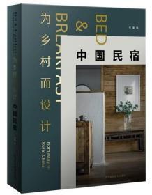中国民宿 为乡村而设计 私人住宅乡村酒店山地度假村创意设计
