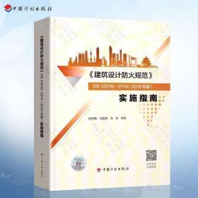 《建筑设计防火规范》GB50016-2014(2018年版)实施指南 建筑规范 新华书店全新正版书籍