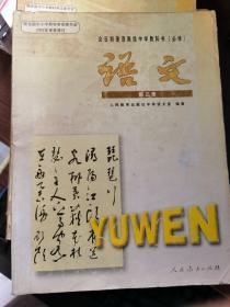 语文(第三册):全日制普通高级中学教科书(必修)