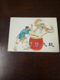 连环画:上海人民美术《震天鼓》 朱光玉签名本32开大精装