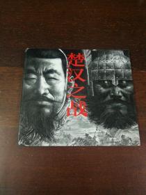 连环画:中国少年儿童出版社 《楚汉之战》24开平装本