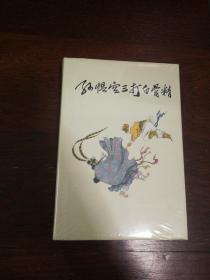 连环画:连环画岀版社《孙悟空三打白骨精》绢版32开大精装本