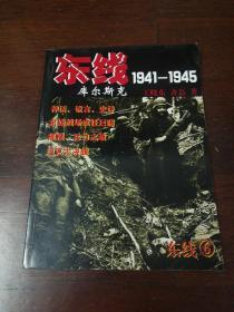 东线[6]【1941―1945库尔斯克】大16开本
