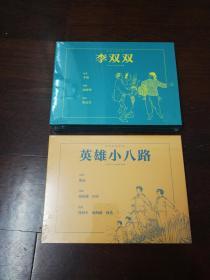 连环画:上海人民美术《李双双 、英雄小八路》二本合售大32开宣纸本