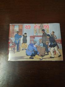 连环画:上海人民美术《赵百万》32开大精装