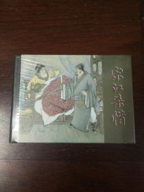连环画: 上海人民美术《宋江杀惜》50开小精装