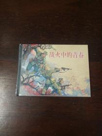 连环画: 上海人民美术《战火中的青春》50开小精装上美第一批小精本