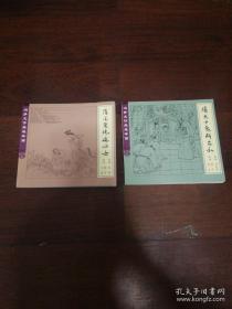连环画:上海人民美术~冯梦龙作品《灌园叟晚逢仙女、滕大尹鬼断家私》签名本二本合售 24开平装本