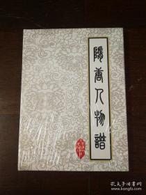连环画:吉林文史出版社 《隋唐人物谱》竖版本32开大精装