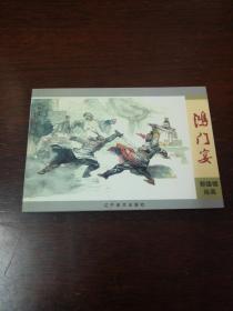 连环画:辽宁美术出版社《鸿门宴》郭德福签名本32开平装本