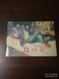 连环画:上海人民美术《猛回头》32开大精装上美第一批大精装
