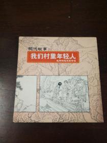 连环画:东方出版社:现代故事:(1)《我们村里的年轻人 》赵明钧签名本24开精装本