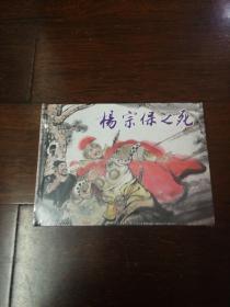 连环画:上海人民美术《杨宗保之死》 32开大精装