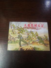 连环画:上海人民美术《大和岛解放记》32开大精装