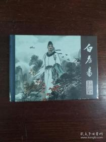 连环画:黑龙江美术:中国古代文学家的故事《白居易》50开小精装
