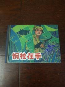 连环画:上海人民美术《钢枪在手》 朱光玉签名本50开小精装