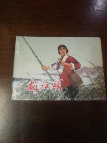连环画:上海人民美术《龙江颂》32开大精装 06年版本