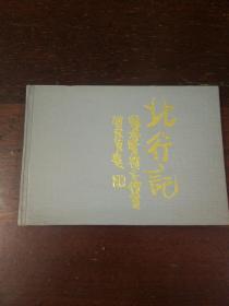 连环画:上海大可堂 《北行记》罗希贤签名本钤印32开大精装