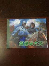 连环画:黑龙江美术:《柯棣华大夫》50开小精装