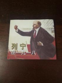 连环画:黑龙江美术《列宁在一九一八年》40开精装本