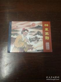 连环画:黑龙江美术:中国古代文学家的故事《神童王勃》50开小精装