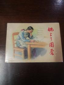 连环画:上海人民美术《她上了圈套》32开大精装第一批大精装