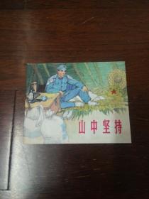 连环画:上海人民美术《山中坚持》 朱光玉签名本60开平装本