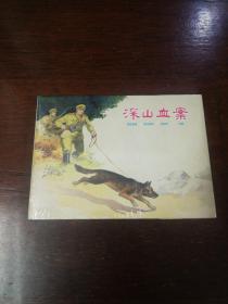 连环画:上海人民美术《深山血案》32开大精装