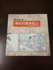 连环画:东方出版社: 现代故事:(1)《我们村里的年轻人 》24开平装本