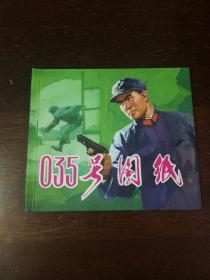 连环画:广西人民出版社 《035号图纸》40开精装本