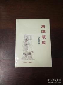 连环画:黑龙江美术《东汉演义人物绣像》32开大精装