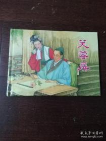 连环画:上海人民美术《芙蓉屏》 32开大精装