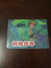 连环画:上海人民美术《钢枪在手》50开小精装