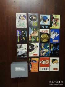 连环画:人民美术《科学家故事画库一(1~15本完)》全15册带盒装50开平装2008年一印