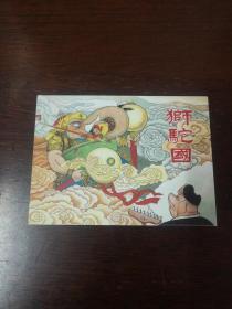 连环画: 连环画出版社《狮驼国》( 一半黑白 一半彩色) 王重圭、夏书玉签名钤印本50开小精装