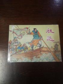 连环画:上海人民美术《祖逖》 32开大精装