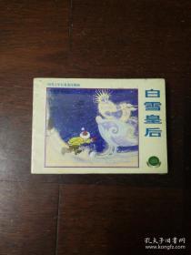 连环画: 上海人民美术: 精品百种《外国文学名著连环图画(四)《白雪皇后、贫非罪、瑞典火柴、奇妙的石像、鲁滨孙漂流记》全5册》50开平装本2001年一印