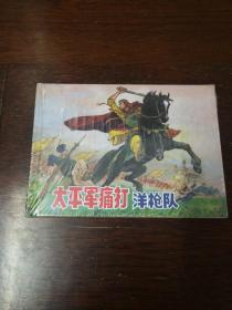连环画: 上海人民美术《太平军痛打洋枪队》32开大精装
